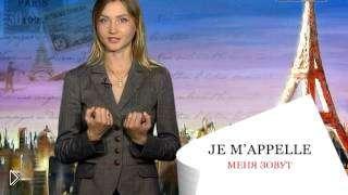 Смотреть онлайн Урок изучения французского языка самостоятельно