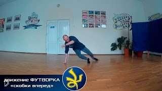 Смотреть онлайн Обучение как танцевать брейк-данс для детей