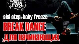 Смотреть онлайн Как научить танцевать брейк-данс для детей