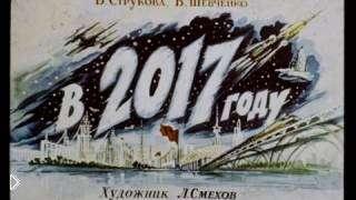 Смотреть онлайн Советский диафильм с предсказаниями 1960г «в 2017году»
