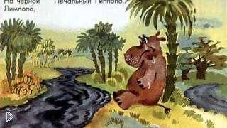Смотреть онлайн Озвученный диафильм «Доктор Айболит» К. Чуковского