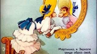Смотреть онлайн Басня Крылова «Зеркало и обезьяна», диафильм