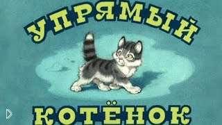 Смотреть онлайн Диафильм «Упрямый котенок»