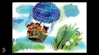 Смотреть онлайн Озвученный диафильм «Воздушное путешествие Незнайки»