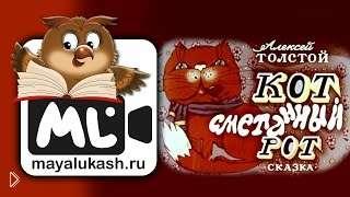 Смотреть онлайн Диафильм «Кот сметанный рот»