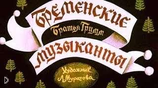 Смотреть онлайн Диафильм сказки Братьев Гримм «Бременские музыканты»