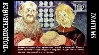 Смотреть онлайн Диафильм по сказке Братьев Гримм «Счастливый Ганс»