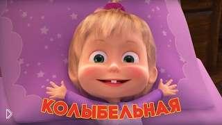 Смотреть онлайн Колыбельная песня из мультфильма «Маша и Медведь»