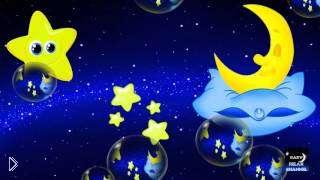 Смотреть онлайн Успокаивающая колыбельная музыка для сна малышам