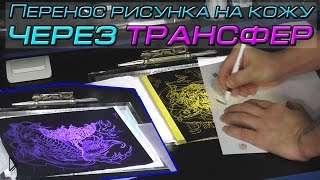 Смотреть онлайн Перевод рисунка эскиза тату на коже