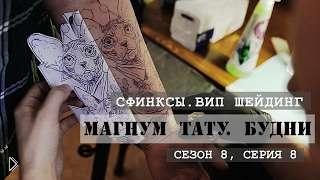 Смотреть онлайн Как делать эскиз и тату в стиле «вип шейдинг»