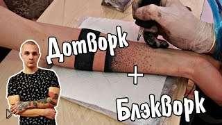 Смотреть онлайн Как делать тату на руке в стиле «дотворк»