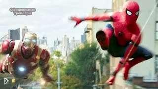 Смотреть онлайн Трейлер фильма Человек паук – возвращение домой