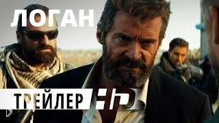 Смотреть онлайн Логан Росомаха, трейлер на русском языке 2017