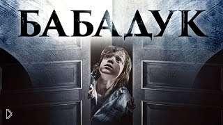 Смотреть онлайн Фильм «Бабадук» 2014
