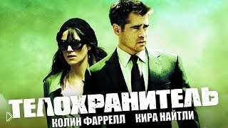 Смотреть онлайн Фильм «Телохранитель» 2010
