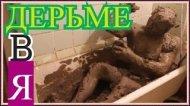 Смотреть онлайн Мужчина решил залезть в ванну с глиной