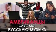 Смотреть онлайн Американцы смотрят модные русские клипы