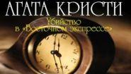 Смотреть онлайн Радиоспектакль «Убийство в восточном экспрессе»,А.Кристи