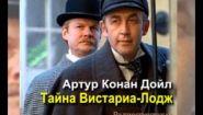 Смотреть онлайн Радиоспектакль «Тайна Вистария-Лодж» Артур Конан Дойль