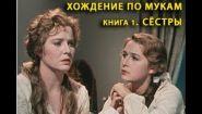 Смотреть онлайн Радиоспектакль «Хождение по мукам. Сестры», А. Толстой
