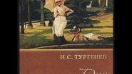 Смотреть онлайн Радиоспектакль «Дым», И.С. Тургенев
