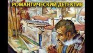 Смотреть онлайн Радиоспектакль «Романтический детектив», А.Грин