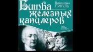 Смотреть онлайн Радиоспектакль «Битва железных канцлеров», В. Пикуль