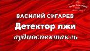 Смотреть онлайн Радиоспектакль «Детектор лжи», Василий Сигарев