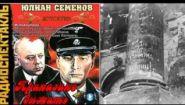 Смотреть онлайн Радиоспектакль «Приказано выжить», Юлиан Семенов