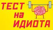Смотреть онлайн Тест из 10 вопросов: гений или идиот, на русском