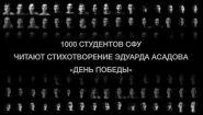Смотреть онлайн Аудио стих Эдуарда Асадова «День Победы»
