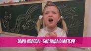 Смотреть онлайн Маленькая девочка читает аудио стих «Баллада о матери»