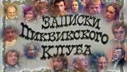 Смотреть онлайн ТелеСпектакль «Записки Пиквинского клуба», 1972