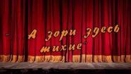 Смотреть онлайн Спектакль «А зори здесь тихие», 2016