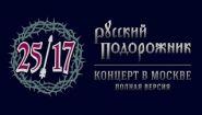 Смотреть онлайн Концерт 25/17 «Русский подорожник» 2015