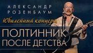 Смотреть онлайн Юбилейный концерт Александра Розенбаума 65 лет