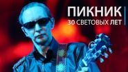 Смотреть онлайн Юбилейные концерт группы «Пикник» 30 лет