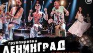 Смотреть онлайн Концерт «Группировки Ленинград» 2017