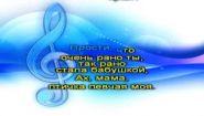 Смотреть онлайн Караоке: Ирина Аллегрова - Мама