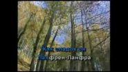 Смотреть онлайн Караоке: Михаил Боярский - Ланфрен-ланфра