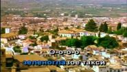 Смотреть онлайн Караоке: Михаил Боярский - Зеленоглазое такси