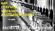 Смотреть онлайн Бизнес идея: магазин разливного крафтового пива