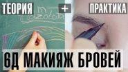 Смотреть онлайн Обучение волосковой технике макияжа бровей