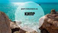 Смотреть онлайн Достопримечательности Кипра, которые стоит посмотреть