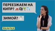 Смотреть онлайн Отзыв про то, как живет Кипр зимой