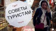 Смотреть онлайн Отдых и путешествия на Кипре, советы туристам