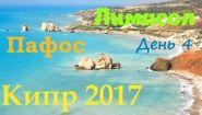 Смотреть онлайн Красивые живописные места для отдыха на Кипре