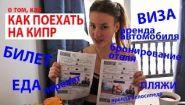 Смотреть онлайн Отзыв самостоятельного путешествия по Кипру