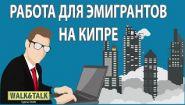 Смотреть онлайн Как найти работу на Кипре для русскоговорящих